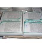 стандарт-титр серная кислота